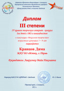 "Дипломант Краевого творческого интернет-конкурса ""Без границ"""