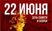 День памяти и скорби - 22 июня - начало ВОВ